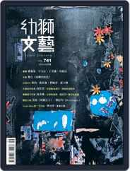 Youth Literary Monthly 幼獅文藝 (Digital) Subscription August 27th, 2015 Issue