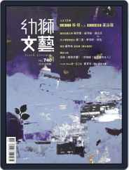 Youth Literary Monthly 幼獅文藝 (Digital) Subscription July 28th, 2015 Issue
