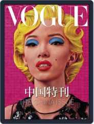 Vogue Italia (Digital) Subscription June 15th, 2015 Issue