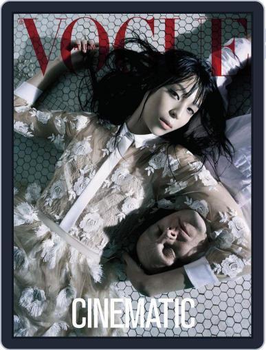 Vogue Italia (Digital) April 4th, 2014 Issue Cover