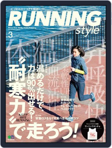 ランニング・スタイル RunningStyle (Digital) January 25th, 2019 Issue Cover