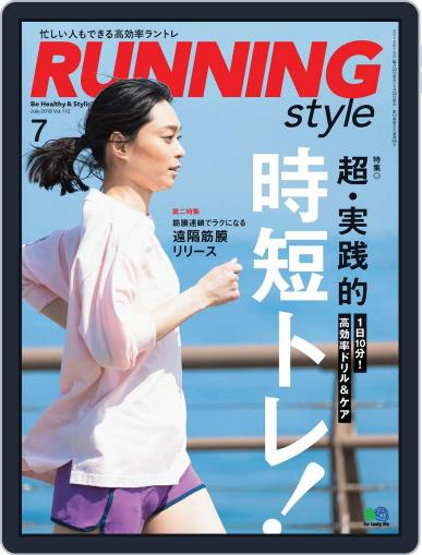 ランニング・スタイル RunningStyle (Digital) May 25th, 2018 Issue Cover
