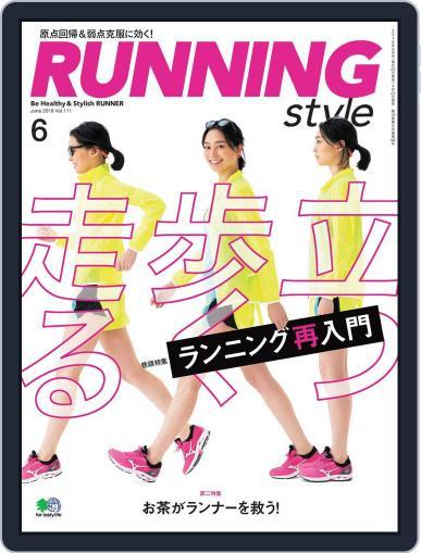ランニング・スタイル RunningStyle (Digital) April 24th, 2018 Issue Cover