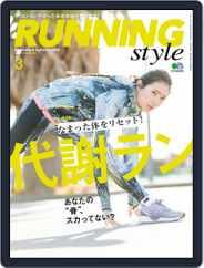 ランニング・スタイル RunningStyle (Digital) Subscription January 25th, 2018 Issue
