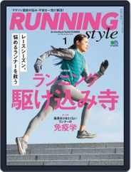 ランニング・スタイル RunningStyle (Digital) Subscription November 24th, 2017 Issue