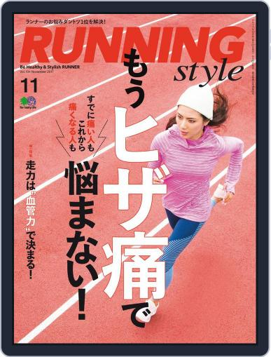 ランニング・スタイル RunningStyle (Digital) September 22nd, 2017 Issue Cover