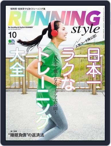 ランニング・スタイル RunningStyle (Digital) August 27th, 2017 Issue Cover