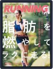 ランニング・スタイル RunningStyle (Digital) Subscription August 3rd, 2017 Issue