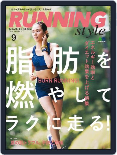 ランニング・スタイル RunningStyle (Digital) August 3rd, 2017 Issue Cover