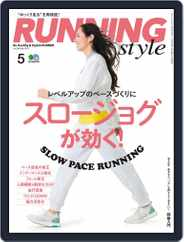ランニング・スタイル RunningStyle (Digital) Subscription May 1st, 2017 Issue