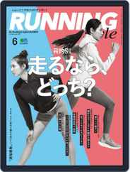 ランニング・スタイル RunningStyle (Digital) Subscription April 26th, 2017 Issue