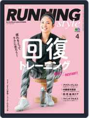ランニング・スタイル RunningStyle (Digital) Subscription February 24th, 2017 Issue