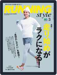 ランニング・スタイル RunningStyle (Digital) Subscription February 18th, 2017 Issue