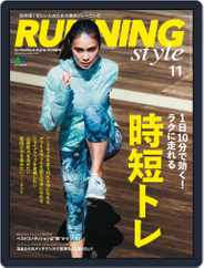 ランニング・スタイル RunningStyle (Digital) Subscription September 20th, 2016 Issue