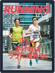 ランニング・スタイル RunningStyle (Digital) Subscription July 22nd, 2016 Issue