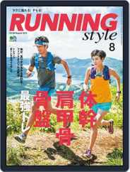 ランニング・スタイル RunningStyle (Digital) Subscription June 22nd, 2016 Issue