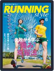 ランニング・スタイル RunningStyle (Digital) Subscription April 24th, 2016 Issue