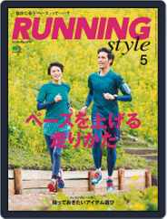 ランニング・スタイル RunningStyle (Digital) Subscription March 24th, 2016 Issue