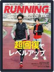 ランニング・スタイル RunningStyle (Digital) Subscription January 28th, 2016 Issue