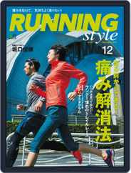 ランニング・スタイル RunningStyle (Digital) Subscription October 26th, 2015 Issue