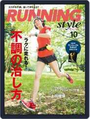 ランニング・スタイル RunningStyle (Digital) Subscription August 25th, 2015 Issue