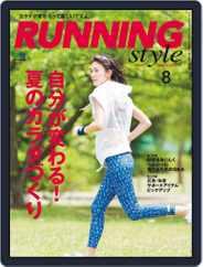 ランニング・スタイル RunningStyle (Digital) Subscription June 25th, 2015 Issue