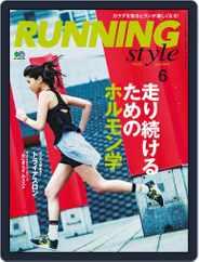 ランニング・スタイル RunningStyle (Digital) Subscription April 27th, 2015 Issue