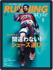 ランニング・スタイル RunningStyle (Digital) Subscription March 26th, 2015 Issue