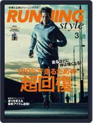 ランニング・スタイル RunningStyle (Digital) Subscription January 27th, 2015 Issue