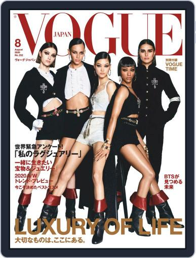 VOGUE JAPAN (Digital) June 28th, 2020 Issue Cover