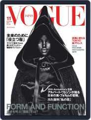 VOGUE JAPAN (Digital) Subscription September 28th, 2019 Issue