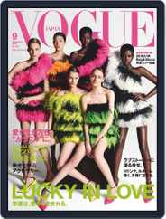 VOGUE JAPAN (Digital) Subscription July 28th, 2019 Issue