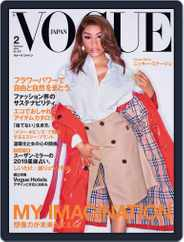 VOGUE JAPAN (Digital) Subscription February 1st, 2019 Issue
