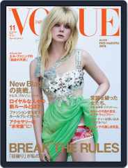 VOGUE JAPAN (Digital) Subscription November 1st, 2018 Issue