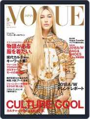VOGUE JAPAN (Digital) Subscription September 1st, 2018 Issue