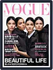 VOGUE JAPAN (Digital) Subscription August 1st, 2018 Issue