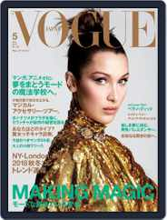 VOGUE JAPAN (Digital) Subscription May 1st, 2018 Issue