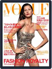 VOGUE JAPAN (Digital) Subscription February 1st, 2018 Issue