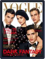 VOGUE JAPAN (Digital) Subscription December 1st, 2017 Issue
