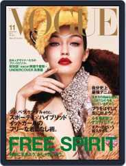 VOGUE JAPAN (Digital) Subscription November 1st, 2017 Issue