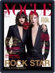 VOGUE JAPAN (Digital) Subscription October 1st, 2017 Issue