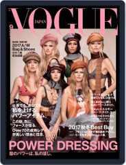 VOGUE JAPAN (Digital) Subscription September 1st, 2017 Issue