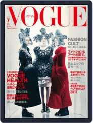 VOGUE JAPAN (Digital) Subscription July 1st, 2017 Issue