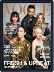 VOGUE JAPAN (Digital) Subscription June 1st, 2017 Issue