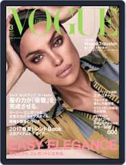 VOGUE JAPAN (Digital) Subscription March 1st, 2017 Issue