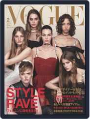 VOGUE JAPAN (Digital) Subscription December 28th, 2016 Issue