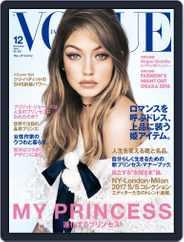 VOGUE JAPAN (Digital) Subscription October 24th, 2016 Issue