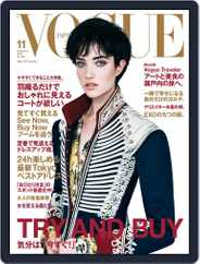 VOGUE JAPAN (Digital) Subscription September 27th, 2016 Issue