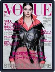VOGUE JAPAN (Digital) Subscription September 4th, 2016 Issue