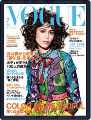 VOGUE JAPAN (Digital) Subscription May 30th, 2016 Issue